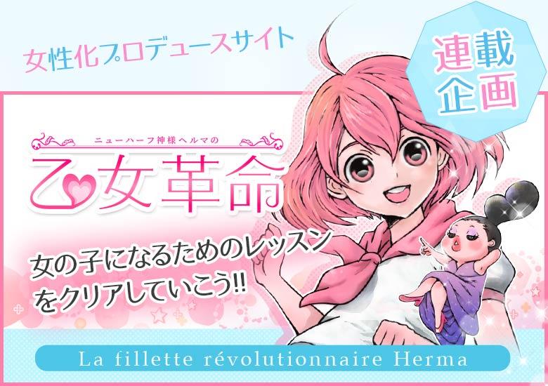 ニューハーフ神様ヘルマの乙女革命