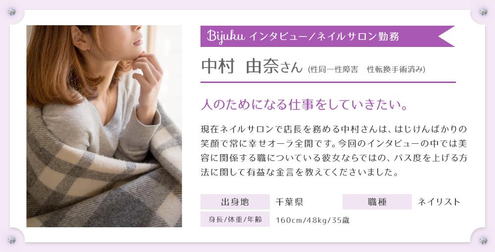 ニューハーフインタビュー中村さん