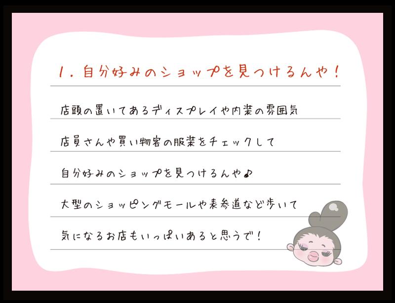 乙女革命レッスン5メモ1