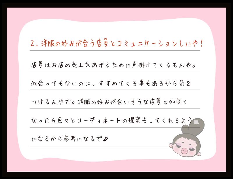 乙女革命レッスン5メモ2