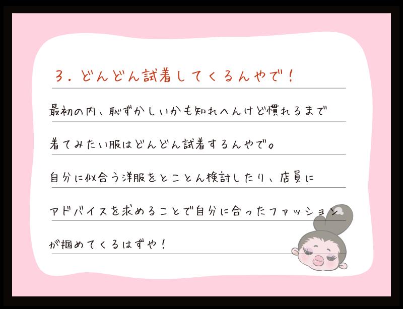 乙女革命レッスン5メモ3