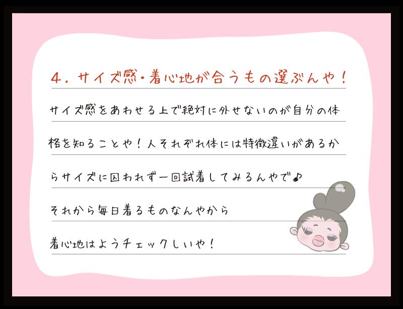 乙女革命レッスン5メモ4